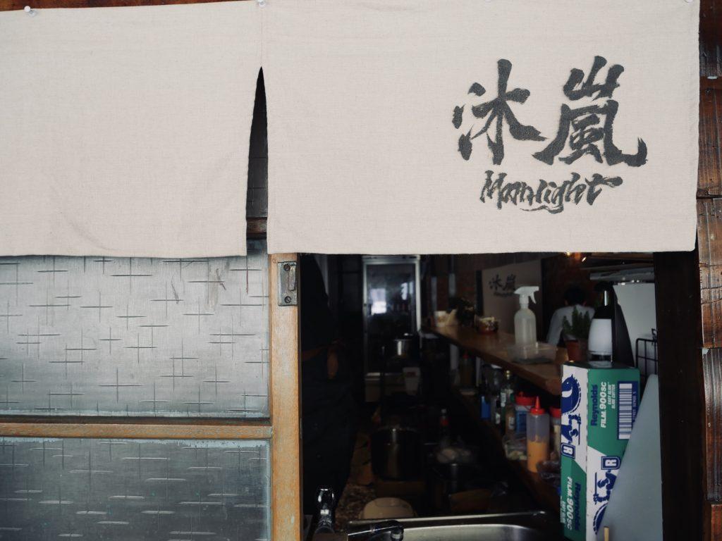 新竹美食。沐嵐Moonlight餐飲空間。西大路南門市場老宅新味道。一個年輕夢想。一個文青感獨立空間。一個用心老宅美味[Miss飛妮] @Miss 飛妮