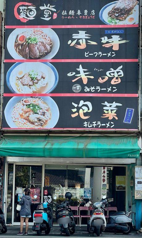 新竹美食。麵堂麵食專賣店。竹蓮國小對面。超人氣排隊店家美味創意口味拉麵[Miss飛妮] @Miss 飛妮