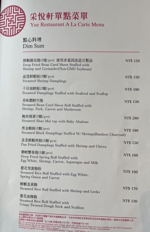 新竹竹北美食。新竹喜來登大飯店采悅軒中餐廳。2021菜單超美味推薦~精緻港點篇[Miss飛妮] @Miss 飛妮