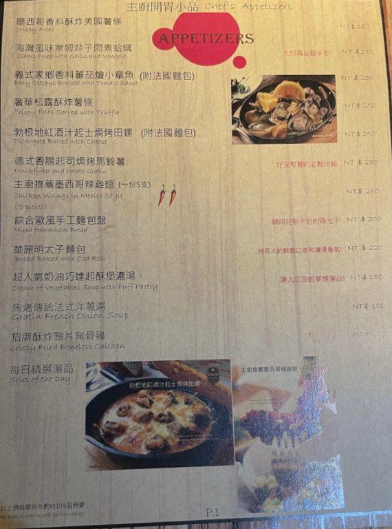 新竹美食。凡妮莎南歐花園餐廳。金山街附近浪漫風格美拍精緻餐廳[Miss飛妮] @Miss 飛妮