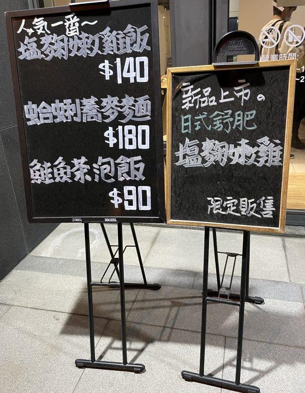 新竹竹北美食。你的關東煮專賣店。日式美食清淡無負擔。天然食材無添加物湯料~鹽麴嫩雞飯套餐+ 關東煮[Miss飛妮] @Miss 飛妮