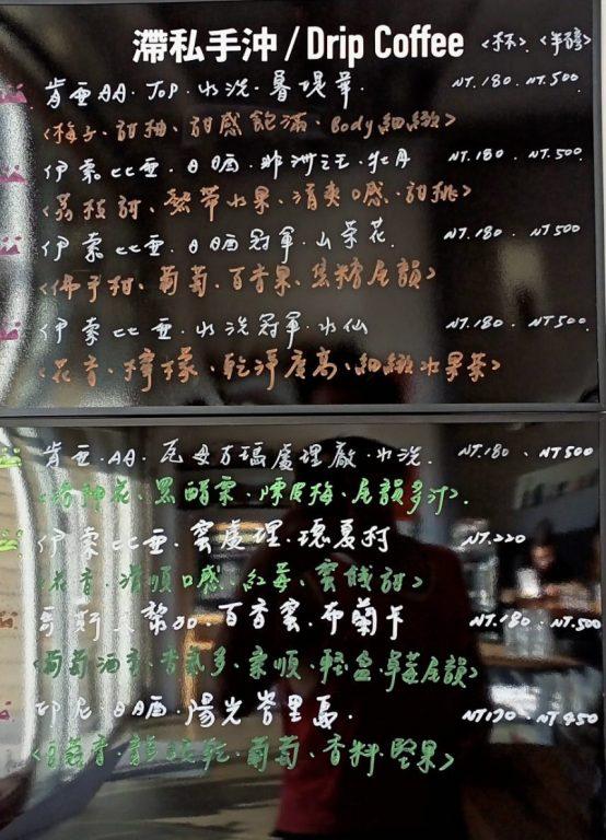 新竹竹北美食。Linger131滯在咖啡所/手沖咖啡/無訂位。巷弄住宅遇見文青自在咖啡館。一杯耽誤你的咖啡。竹北甜點、輕食、下午茶[Miss飛妮] @Miss 飛妮