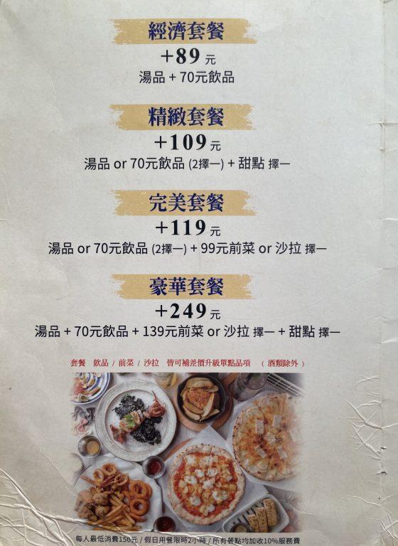 新竹竹北美食。Dambino丹比諾-竹北特色美食/新竹窯烤披薩/推薦義式餐廳。各式各樣手工義大利麵。精緻創意超人氣義式料理[Miss飛妮] @Miss 飛妮