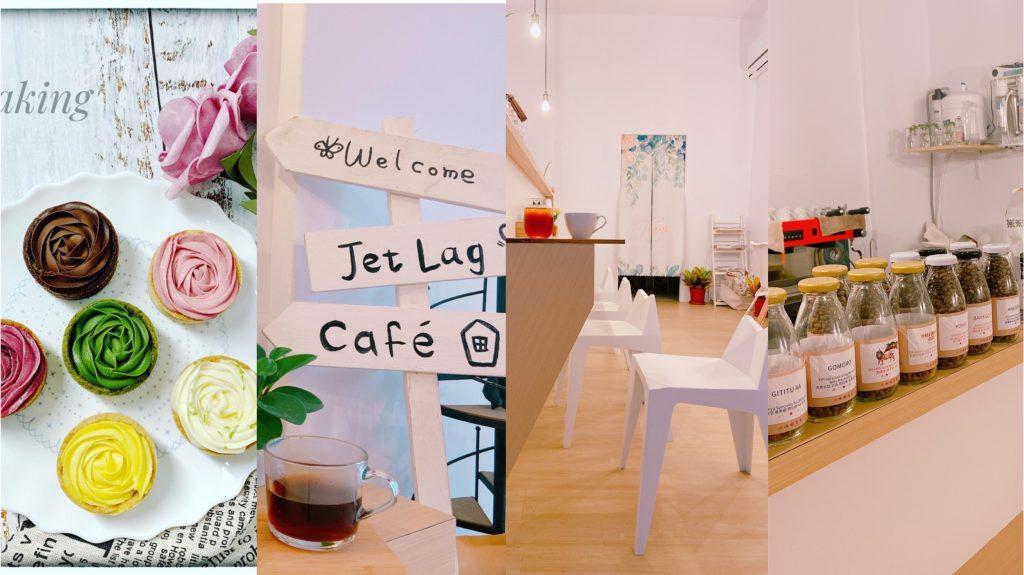 新竹竹北美食。時差咖啡商行 jet lag cafe。一種外送或外帶的咖啡概念還可以內用。不用出門自然送上門[Miss飛妮] @Miss 飛妮