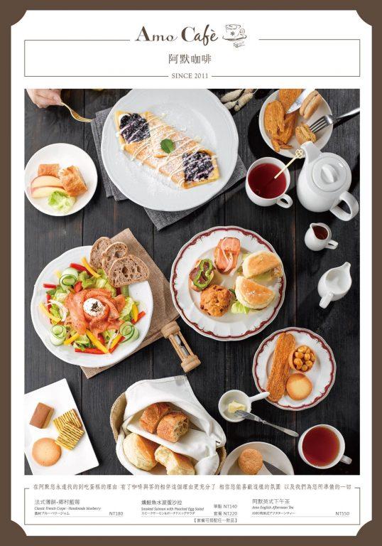 台北美食。Amo Cafe阿默咖啡台北土城店。捷運永寧站美食。精緻輕食下午茶首選[Miss飛妮] @Miss 飛妮
