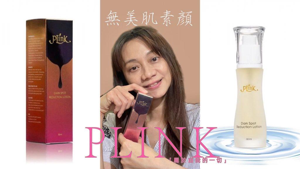 肌膚保養分享。PLink品牌台灣製造。PLink淡斑精華液。PLink潤白乳。台灣代工國外百貨專櫃頂級品牌精緻保養系列。[Miss飛妮] @Miss 飛妮