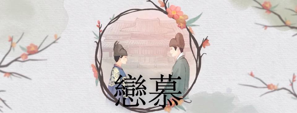 韓劇戀慕1-2集。同名漫畫改編。Netflix推薦影集。一個宮廷中奇情密戀。錯殺的龍鳳胎。女子假冒的王。權力鬥爭下的秘密[Miss飛妮] @Miss 飛妮