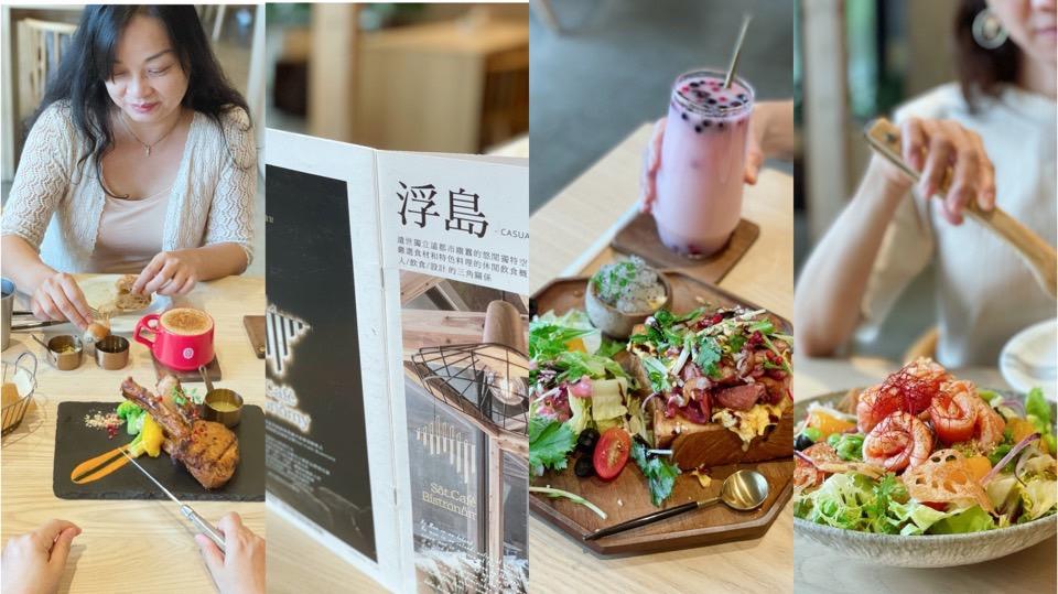新北林口美食。浮島展悅Söt Café Bistronömy。令人驚豔的浮島系列餐廳林口店。人/飲食/設計的三角關係。獻上超乎想像的食材體驗[公主飛妮的遊樂場] @Miss 飛妮