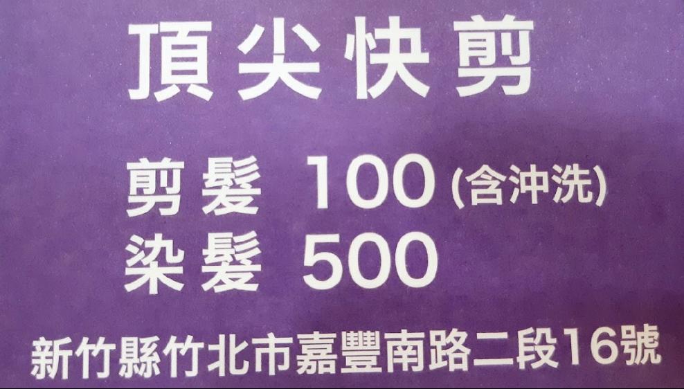 竹北限定區域100元剪髮彙整。竹北高鐵竹北家樂福。[Miss 飛妮] @Miss 飛妮