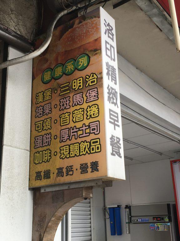 新竹竹北美食。洛印精緻早午餐。歐式餐廳規格平價多元選擇。【Miss 飛妮】 @Miss 飛妮