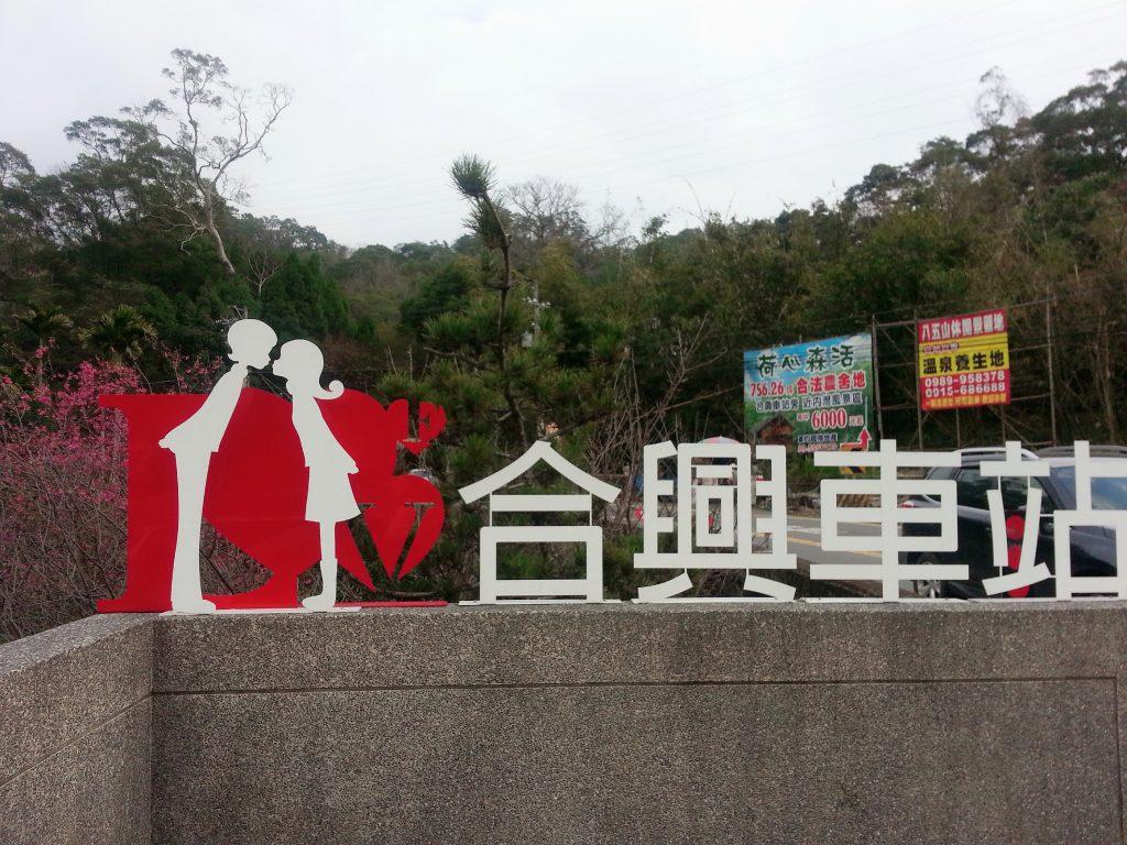 新竹縣合興車站。我在愛情車站等你,你在哪裡?【Miss 飛妮】 @極光公主飛妮