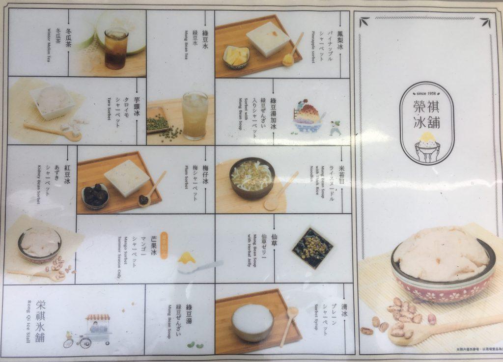 竹東傳統美食。榮祺冰舖。竹東市場小吃【Miss 飛妮】 @Miss 飛妮