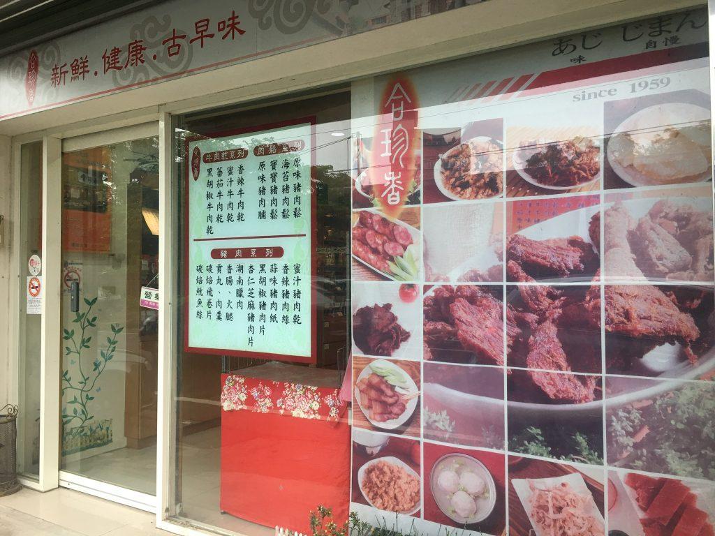 竹東合珍香燒臘食品行。豬肉鬆。牛肉乾。豬肉紙。湖南臘肉。貢丸。肉羹【Miss 飛妮】 @Miss 飛妮