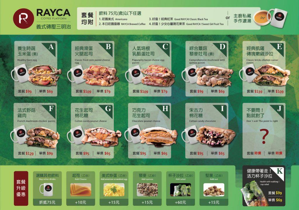 台北雙連站美食。RAYCA Coffee & Platform。背包客歇息用餐WiFi,插座【Miss 飛妮】 @Miss 飛妮