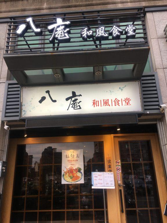 新竹竹北美食。八庵和風食堂自強店。Miss 飛妮 @Miss 飛妮