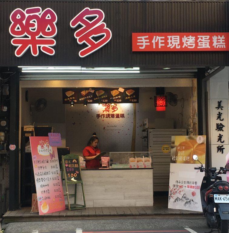 台南美食。葉陶楊坊人文餐廳。新化高工校內庭院式美食[Miss 飛妮] @Miss 飛妮