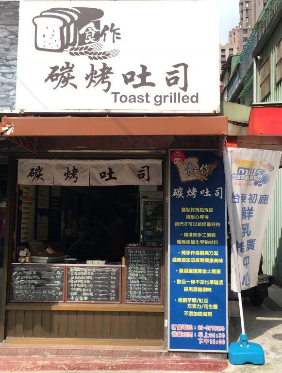 新竹竹北美食。喫菜吧Vegetables bar。精緻平價素食[Miss 飛妮] @Miss 飛妮