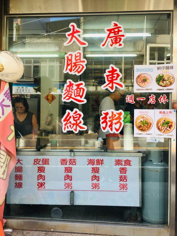 新竹竹東美食。滿滿麵線·廣東粥·素食粥。【Miss 飛妮】 @極光公主飛妮