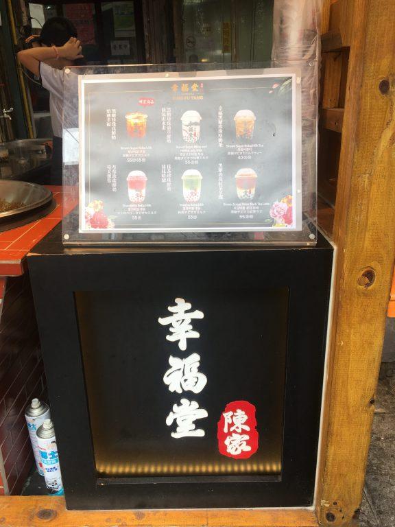 竹東美食。幸福堂竹東店。古法手炒黑糖珍珠創始品牌。[Miss 飛妮] @Miss 飛妮