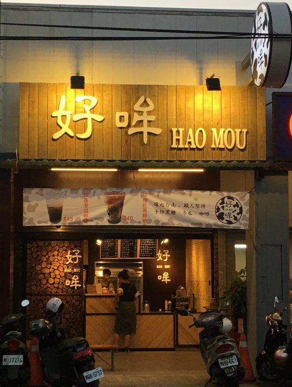 新竹南大路美食。好哞HAO MOU 飲料。來自台南的飲品[Miss 飛妮] @Miss 飛妮