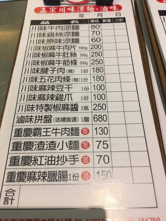 琳琳正宗川味涼麵。滷味。竹北高鐵美食。文興路美食【Miss 飛妮】 @Miss 飛妮
