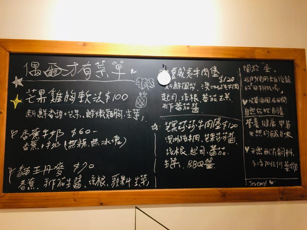新竹竹北美食。好時早午餐。浪漫粉藍色系調。【Miss 飛妮】 @Miss 飛妮