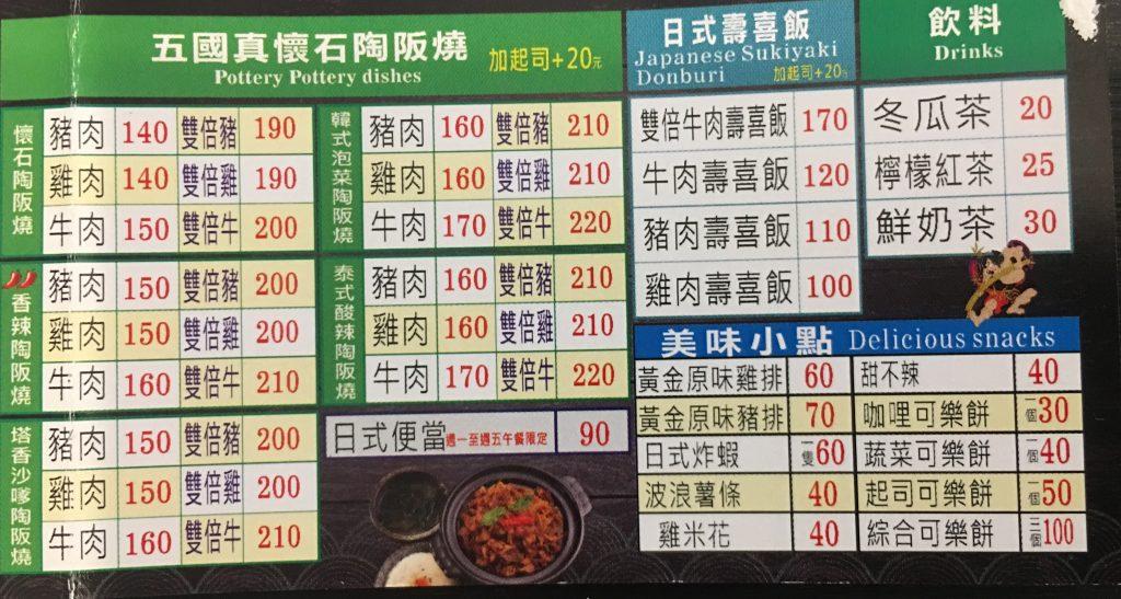 新竹竹北美食。五國真湯。陶板燒、壽喜飯、海陸麵、咖喱飯[Miss 飛妮] @Miss 飛妮