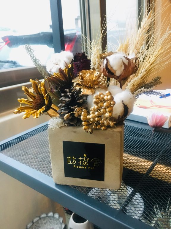 【訪花舍】新竹竹北乾燥花束造型、盆栽設計。鮮花預購花束。【Miss 飛妮】 @Miss 飛妮