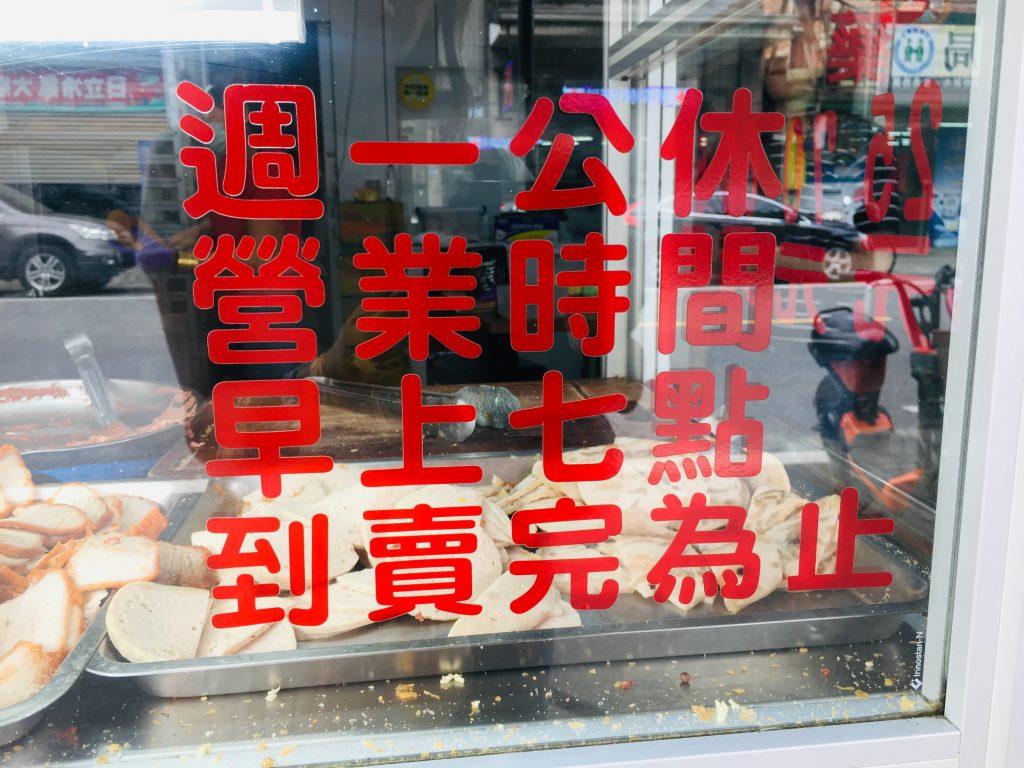 桃園大園越南法國麵包專賣店。越南麵包烘培坊(亞仙烘焙坊)【Miss 飛妮】 @Miss 飛妮