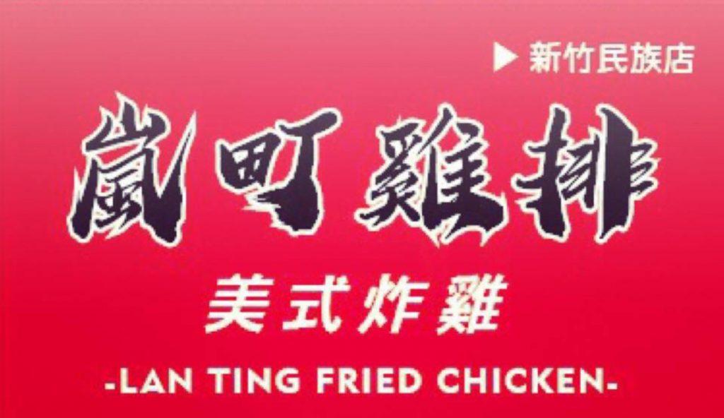 台北捷運公館站右手餐廳THAIHAND新泰式定食【Miss 飛妮】 @Miss 飛妮
